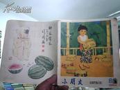 小朋友  1984.8.  封面徐启雄国画;听故事,封底林曦明国画; 种瓜得瓜
