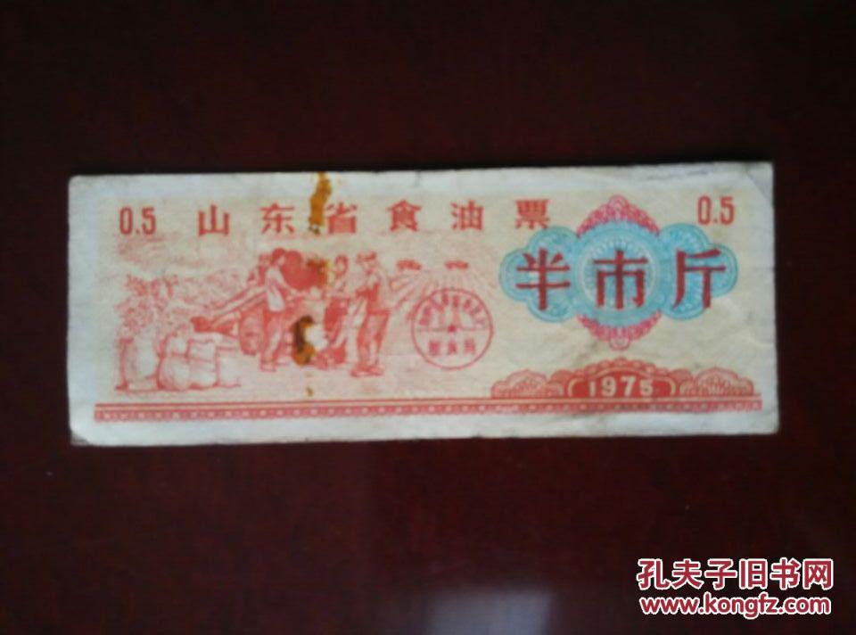 1975年 山东省食油票  半市斤