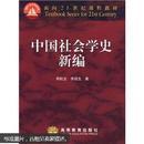 面向21世纪课程教材:中国社会学史新编