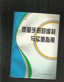 质量手册的编制与实施指南