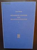 宗教社会学文集 Gesammelte Aufsätze zur Religionssoziologie 1(新教伦理与资本主义精神), 2(印度教与佛教)
