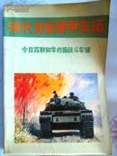 现代苏联装甲车辆——今日苏联和华约国战斗车辆