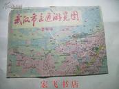 武汉市交通游览图(93年1版95修订印刷)