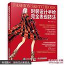 时装设计手绘完全表现技法黄哲朱建龙