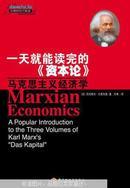 一天就能读完的《资本论》:马克思主义经济学