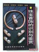 珠宝首饰的识别与鉴赏