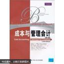 工商管理经典译丛·会计与财务教材:成本与管理会计(第13版)