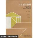 工程管理专业系列教材:工程项目管理