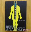 全彩人体解剖学图谱.