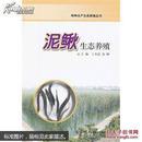泥鳅鱼养殖技术书籍 特种水产生态养殖丛书:泥鳅生态养殖
