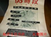 【南京艺术学院展览海报】95时段--系列展览(1、2)【王成,罗荃木签名】