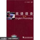 21世纪英语学习丛书:英语语音(第2版)附光盘