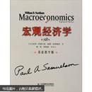 宏观经济学(第18版)(双语教学版)
