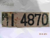 山西省太原市临时车牌照(纸制品)50年代