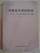 河南省中药材标准(1991年版)(一)