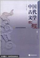 中国古代文学教程.上册