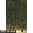 历史转折的前奏:邓小平在1975