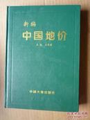 新编中国地价