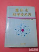 重庆市科学技术志