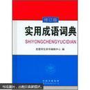 实用成语词典(修订版)