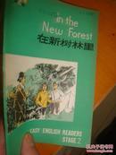 中学生英语读物:在新树林里
