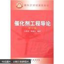 面向21世纪课程教材:催化剂工程导论(第2版)