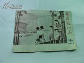 安徽红小兵1976-10