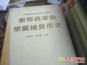 湘鄂西革命根据地货币史