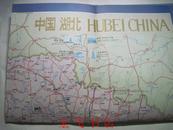 中国湖北游览图(94年1版95年1刷)