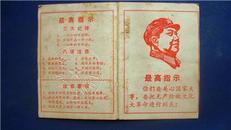 1971年上海市长宁*区安化中学红*兵团红*兵证