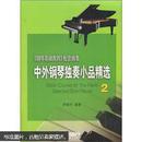 中外钢琴独奏小品精选2