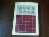 袖珍中日熟语词典(印数4000册)