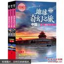 图说天下学生版 地理百科 地球奇幻之旅(中国卷)(全3卷)