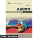 南京大学地球科学核心课程系列教材:普通地质学(第3版·彩色版)