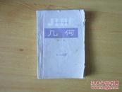 初级中学课本 几何 第二册【人教版 84年1版 有笔记】