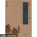 春秋左传 中国古典名著百部藏书