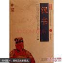 汉书 中国古典名著百部藏书