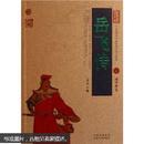 中国古典名著百部藏书:岳飞传