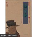 中国古典名著百部藏书:包公案