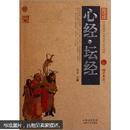 中国古典名著百部藏书:心经·坛经