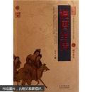 中国古典名著百部藏书:说唐全传