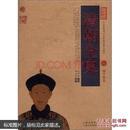 清朝全史 中国古典名著百部藏书