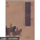 中国古典名著百部藏书:唐史通俗演义