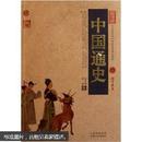 中国古典名著百部藏书:中国通史
