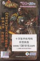 大明龙权.腾讯QQ卡.30元版