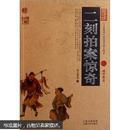 中国古典名著百部藏书:二刻拍案惊奇