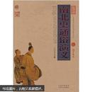 中国古典名著百部藏书:南北史通俗演义