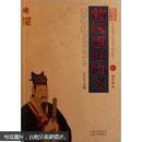 中国古典名著百部藏书:前汉通俗演义