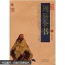 中国古典名著百部藏书:周易全书