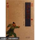 中国古典名著百部藏书:小五义